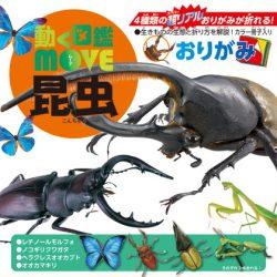 Super realistische insecten