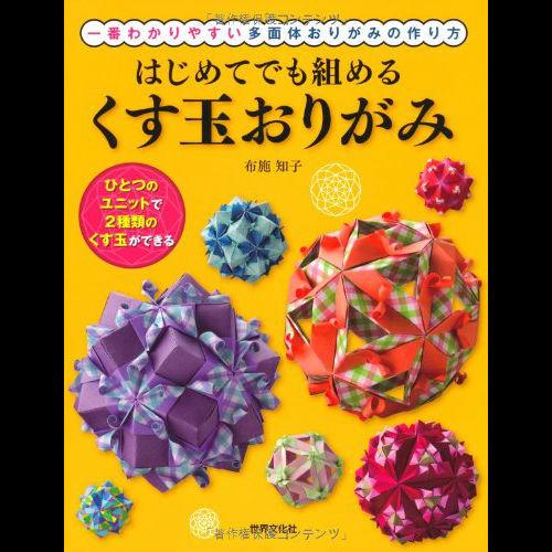 Kusudama origami voor beginners 1