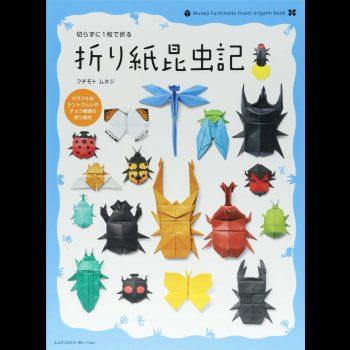 Insecten vouwen zonder knippen of snijden 1